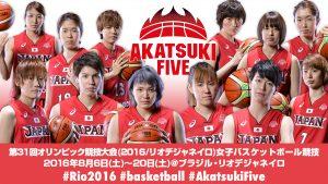 「AKATSUKI FIVE」女子日本代表チームのリオデジャネイロオリンピックの戦いが始まる
