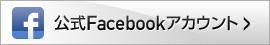 日本バスケットボール協会 公式Facebookページ