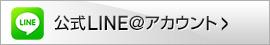 日本バスケットボール協会 公式LINEアカウント