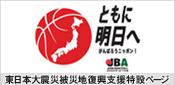 東日本大震災被災地復興支援特設ページ