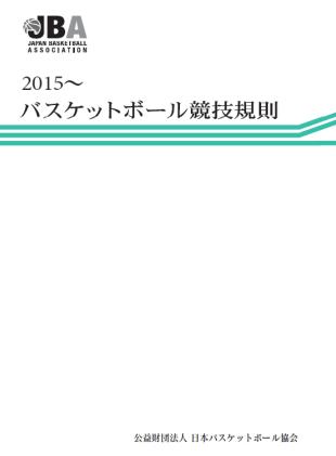 「2015~バスケットボール競技規則」発売開始のお知らせ