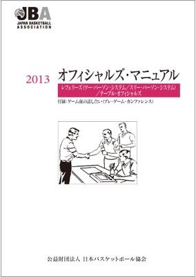 2013 オフィシャルズ・マニュアル -レフェリーズ/テーブル・オフィシャルズ-