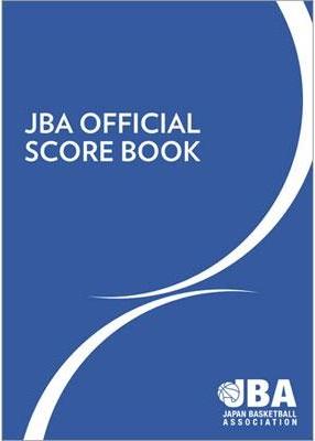 JBAオフィシャルスコアブック