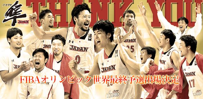 平成27年度日本代表 男子日本代...