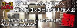 10.3×3日本選手権