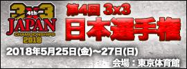 17.4th3x3日本選手権大会