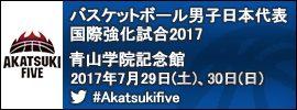 03.男子国際強化試合2017