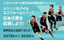 003.バスケットボール男子日本代表応援キャンペーン