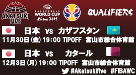 00.FIBAワールドカップ2019アジア2次予選