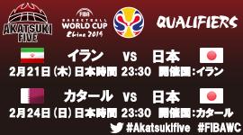 03.FIBAワールドカップ2019アジア2次予選