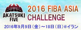 03.FIBA ASIAチャレンジ