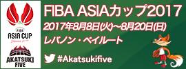 01.FIBA ASIAカップ2017