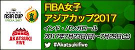 07.FIBA女子アジアカップ2017
