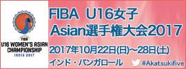 05.FIBA U16女子Asian選手権大会2017