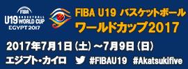 10.FIBAU19男子WC