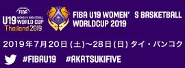 03.女子U19ワールドカップ