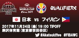 05.FIBAワールドカップ2019アジア1次予選