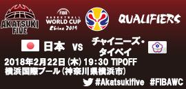 15.FIBAワールドカップ2019アジア1次予選