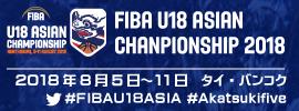 05.FIBA U18ASIA