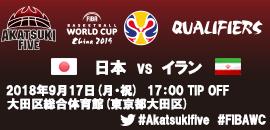 08.FIBAワールドカップ2019アジア2次予選