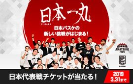 05.男子バスケ日本一丸