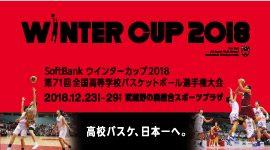 080.ウインターカップ2018