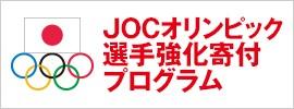 95.JOCバナー