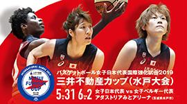 02.バスケットボール女子国際強化試合2019三井不動産カップ