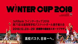 04.ウインターカップ2018
