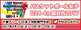 12.女子U24 4ヵ国対抗2017