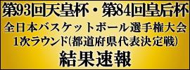 13.全日本バスケットボール選手権大会