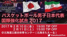 02.男子国際強化試合2017