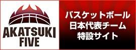 16.AKATSUKI FIVE