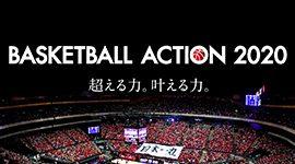 000.BASKETBALL ACTION 2020超える力。叶える力。