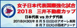 03.女子国際強化試合2018