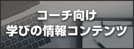 06.学びの情報コンテンツ