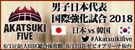 04.男子国際強化試合