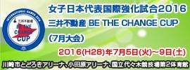 05.女子国際強化試合2016(7月大会)