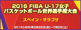 03.FIBA U-17女子世界選手権