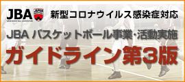 004.新型コロナウイルス感染症に関するバスケットボール活動再開ガイドライン策定のお知らせ