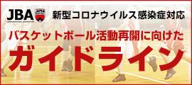 001.新型コロナウイルス感染症に関するバスケットボール活動再開ガイドライン策定のお知らせ