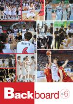 JBA公認コーチ限定 電子ジャーナル The Backboard Vol.6