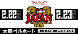 004.Yahoo! JAPAN 第 5 回 3×3 日本選手権大会
