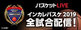 033.インカレ バスケットLIVE配信