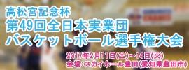 03.実業団選手権