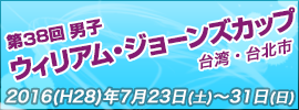 02.男子ジョーンズカップ