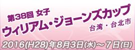 05.ジョーンズカップ(女子)