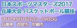 04.日本スポーツマスターズ