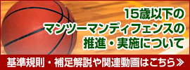 http://www.japanbasketball.jp/players_development