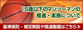 07.マンツーマン推進